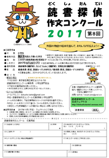 flyer2017_shougakusei.png